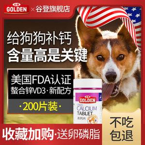 谷登高钙片200片狗狗宠物健骨补钙幼犬小泰迪大型犬拉布拉多钙粉