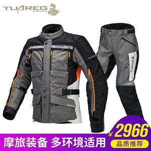 图阿雷格摩旅冬季保暖骑行服男摩托车套装骑士服装拉力赛机衣装备