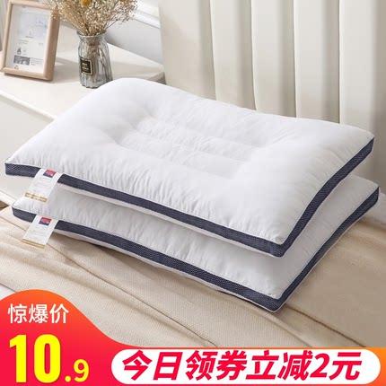 一对装】枕头单人护颈椎助睡眠双人枕芯整头带枕套家用颈枕不塌陷