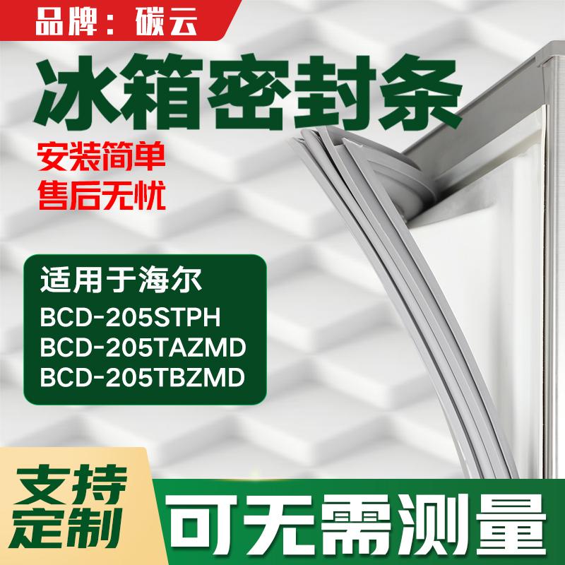 适用海尔BCD205STPH 205TAZMD 205TBZMD冰箱密封条门胶条磁门封条