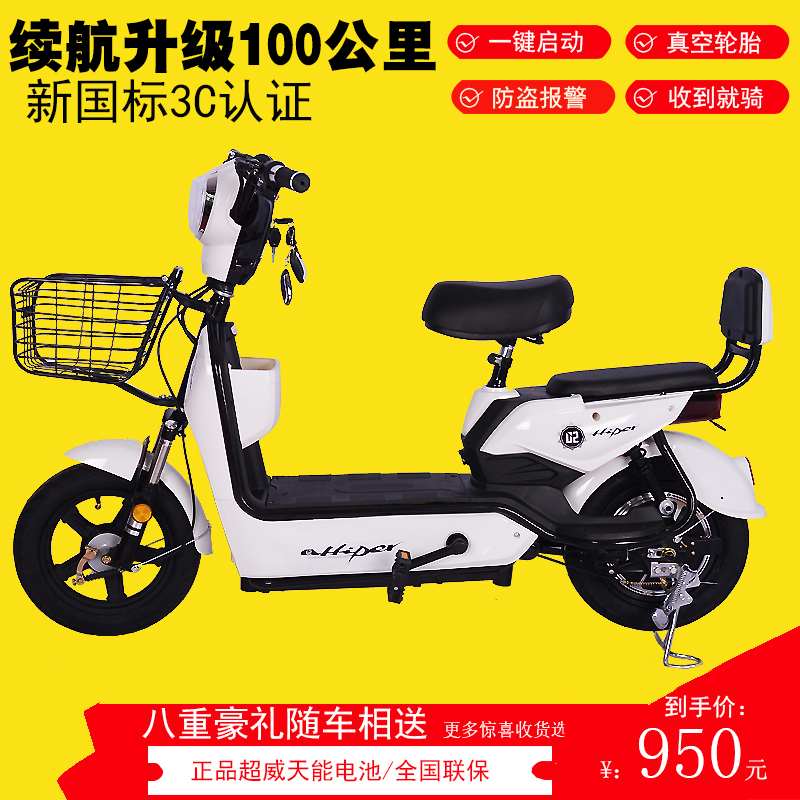 Yimeng new national standard electric bicycle adult electric bicycle 48V small battery car