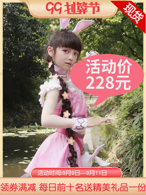 taobao agent Heshun Anime Douluo Children's Xiaowu cos clothing The same clothes Bunny Ears Tang San cosplay clothing skirt