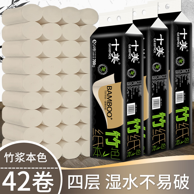 Shimei natural color paper 42 rolls household coreless web toilet paper toilet paper toilet paper affordable package