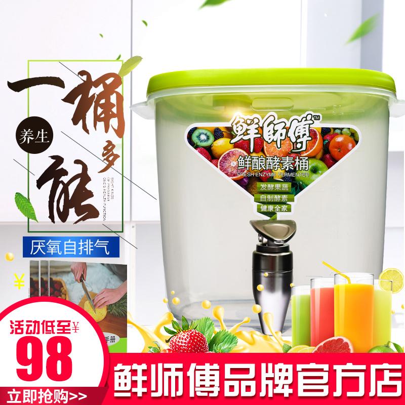 小姿鲜酿酵素桶发酵桶 果蔬孝素快速专用发酵菌粉 公主宛酵素妈妈