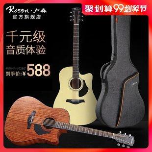 Rosen卢森G15电箱木单板新手民谣吉他初学者41寸它男女生入门面单