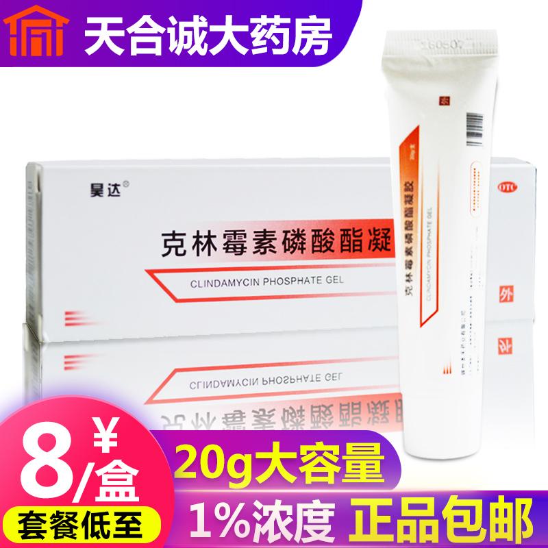 昊达克林霉素磷酸凝脂凝胶20g寻常...