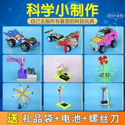 儿童科学小实验套装器材小学生玩具物理化学趣味科技制作diy材料