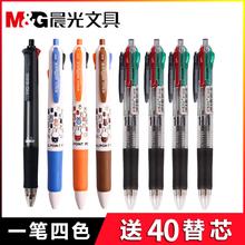 晨光多色圆珠笔四色笔按压式按动0.5m原子笔0.7蓝色黑红4色三色笔彩色中性笔中油笔芯多功能合一创意学生用品