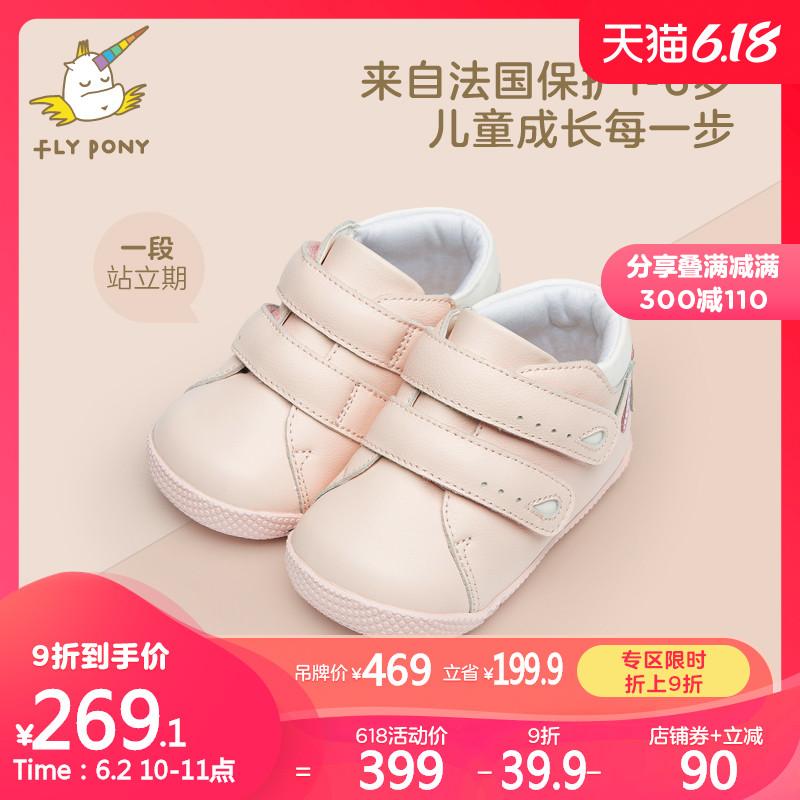 FlyPony2020春夏新款学步鞋宝宝鞋子牛皮婴儿软底学步鞋MB20101-1