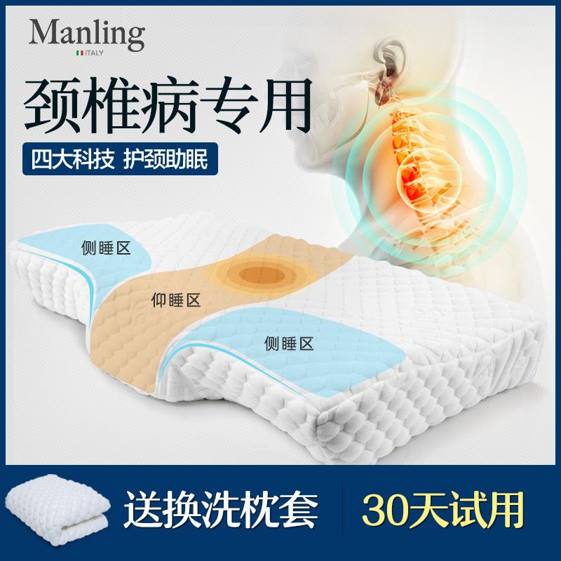 颈椎保健枕记忆哪个品牌好