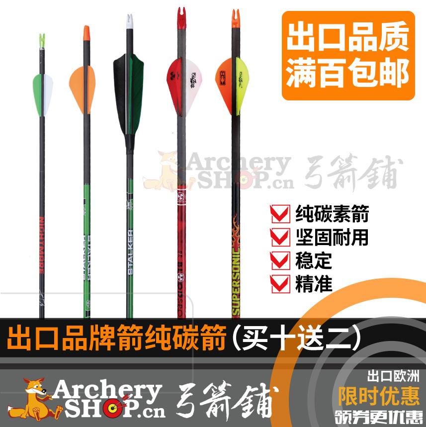 射箭碳素箭 反曲弓复合弓传统弓箭4.2 6.2血线箭支真羽猎箭比赛箭