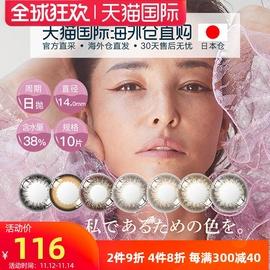 日本直邮envie梨花日抛美瞳10片女大小直径隐形眼镜原装进口图片
