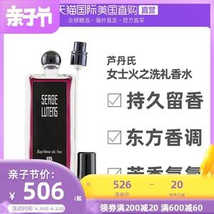 香港直发芦丹氏女士火之洗礼香水EDP50ml东方调