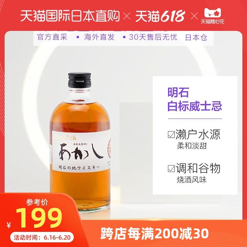 日本直邮AKASHI明石白橡木调和威士忌洋酒原装进口40度500ml无盒