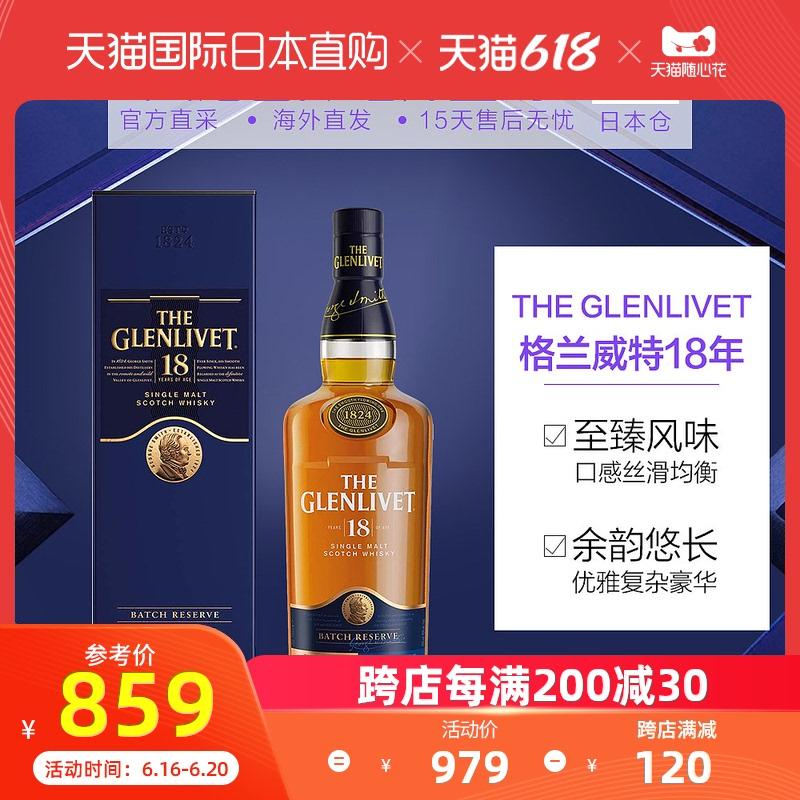 日本直邮THE GLENLIVET格兰威特18年单一麦芽苏格兰威士忌日版