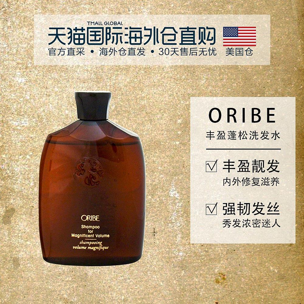 美国直邮oribe volume华丽洗发水评价好不好