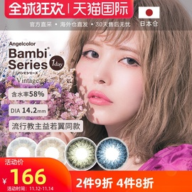 日本直邮bambi series日抛美瞳古典系列小直径隐形眼镜10片混血图片