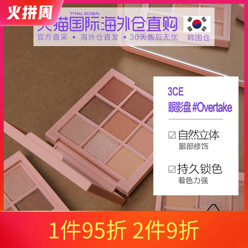 Korea Direct Mail 3CE Sanxi Jade 9-color Nine Palace Eyeshadow Palette 8.1g Natural three-dimensional coloring power strong powdery fine
