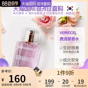 韩国直邮维尔诺VIERNOCIEL费洛蒙女士淡香水30ml调情约会诱惑情趣