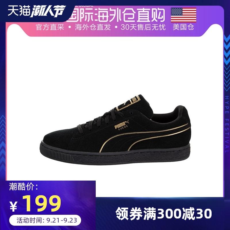 美国直邮Puma彪马SuedeFoilFS男鞋女鞋GS经典复古板鞋时尚休闲鞋
