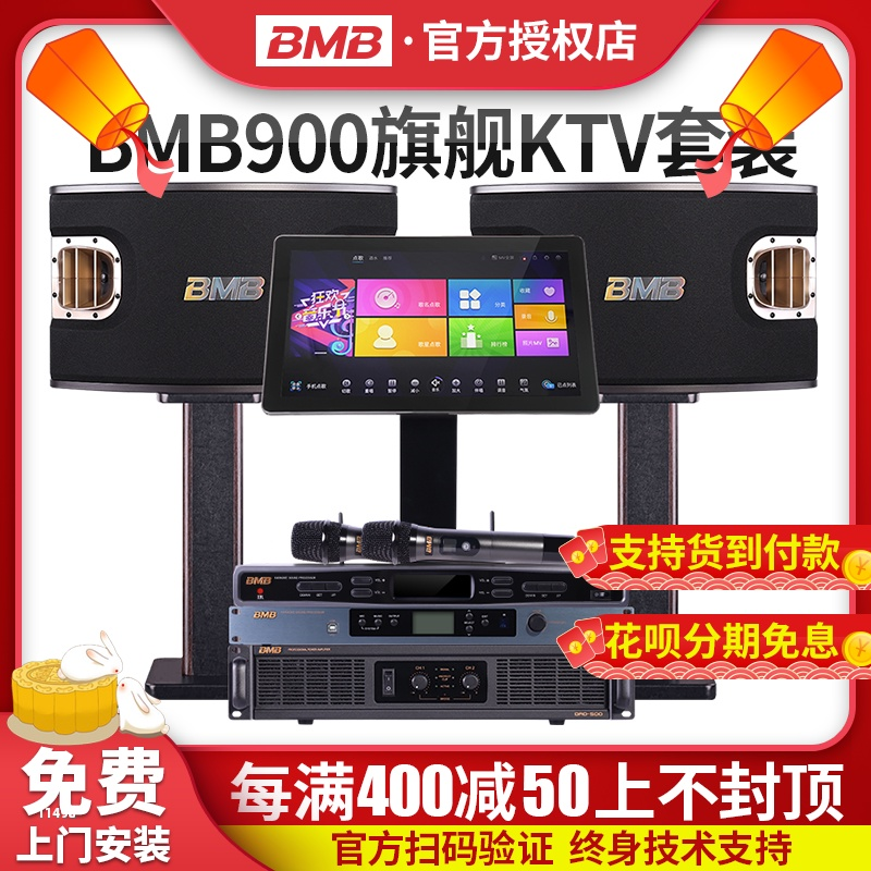 Bmb900 family KTV sound suit living room kge professional karaoke home theater speaker song ordering machine equipment
