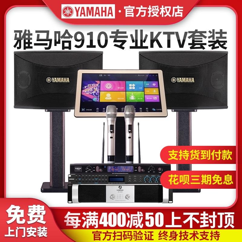 Yamaha / Yamaha 910 living room KTV sound set household karaoke jukebox equipment