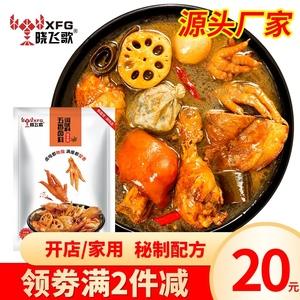 晓飞歌五香卤料包秘制配方商用卤菜