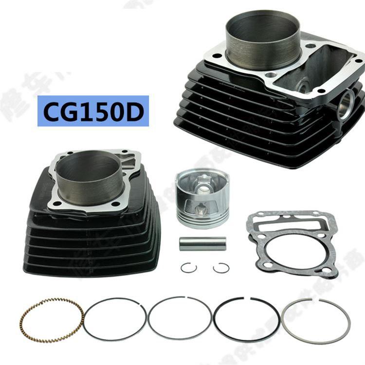 包邮宗申摩托车CG150套缸隆鑫CG149缸筒缸套气缸体总成四配套