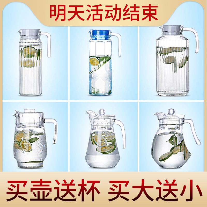 乐美雅冷水壶玻璃凉水壶大容量家用茶壶耐热高温防暴凉水杯壶套装