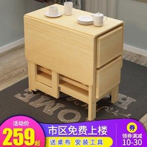 松木折叠餐桌小户型简约现代长方形多功能家用4-6人实木吃饭桌子
