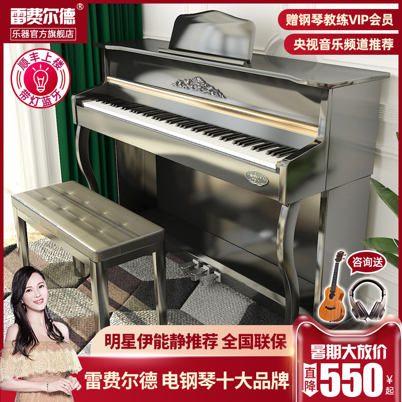 雷费尔德家用电钢琴88键重锤专业数码钢琴智能幼师儿童初学者电钢