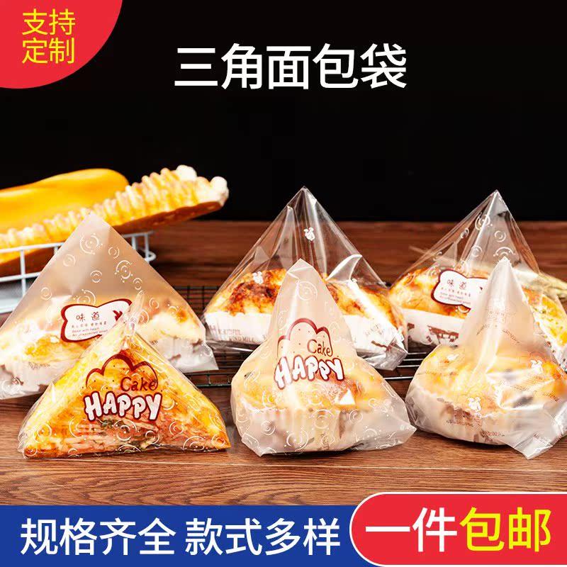 Double open triangular bag oil proof plastic transparent bread bag sandwich sandwich sandwich baked food packaging bag 100