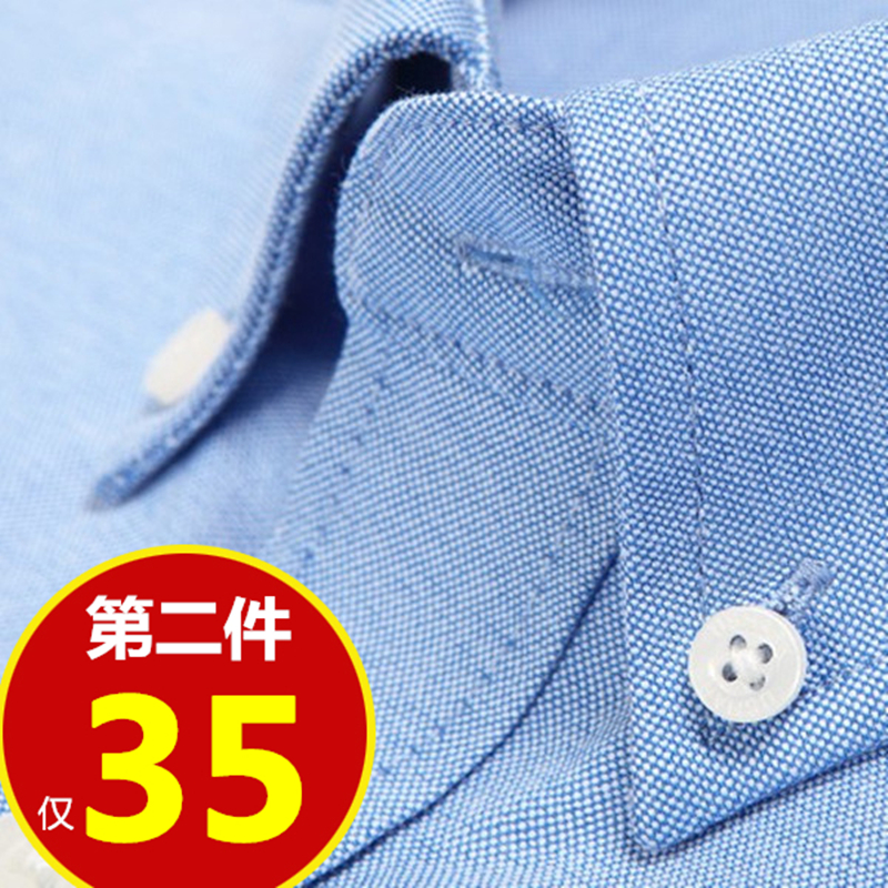 夏季男士免烫长袖牛津纺衬衫 男青年防皱商务休闲纯色短袖蓝衬衣