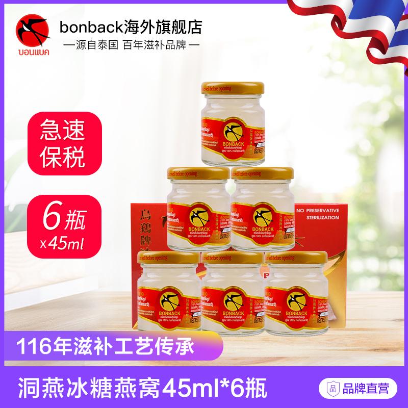 泰國bonback烏雞牌即食燕窩45ml*6瓶野生洞燕孕婦滋補營養品保稅M