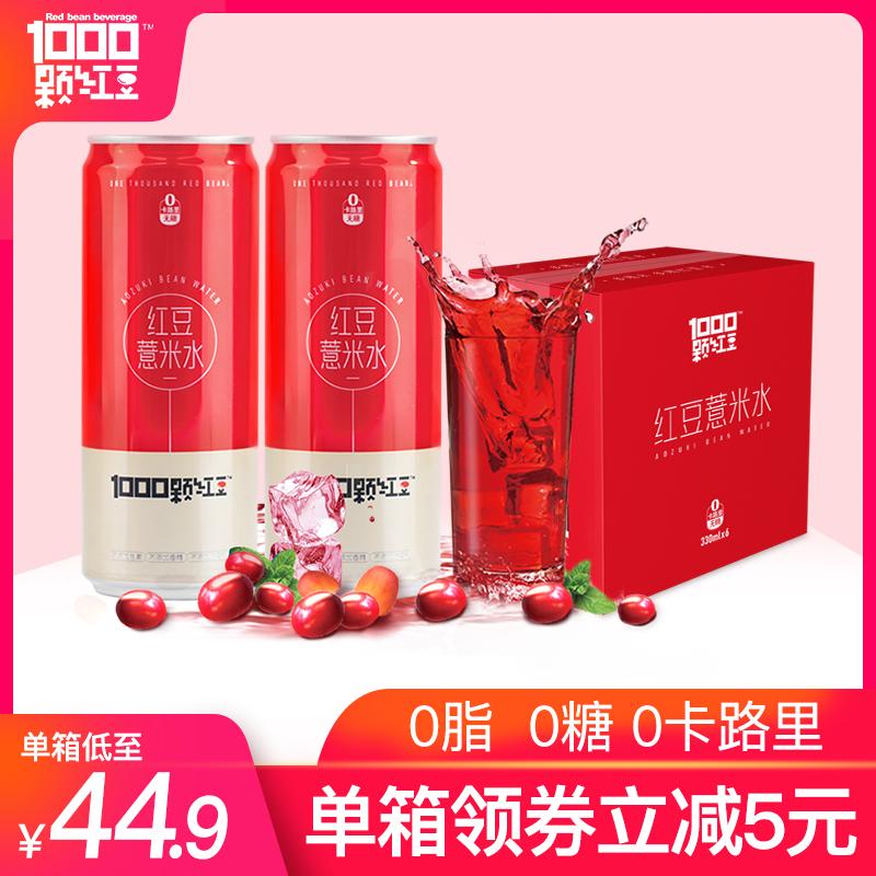 可漾1000颗红豆薏米水网红无糖饮料0卡糖尿病用无添加薏仁6瓶整箱