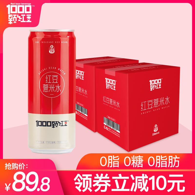 1000颗红豆红豆薏米水无糖饮料0卡路里脂薏仁饮用水低330ml*12瓶