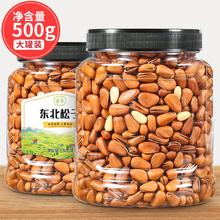 新货开口手剥东北松子特大颗粒原味坚果罐装500g散装松籽干果零食