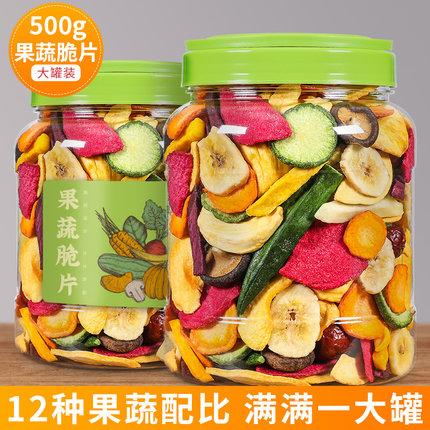 综合什锦果酥脆片蔬菜干水果干零食混合装秋葵香菇蔬果脱水即食