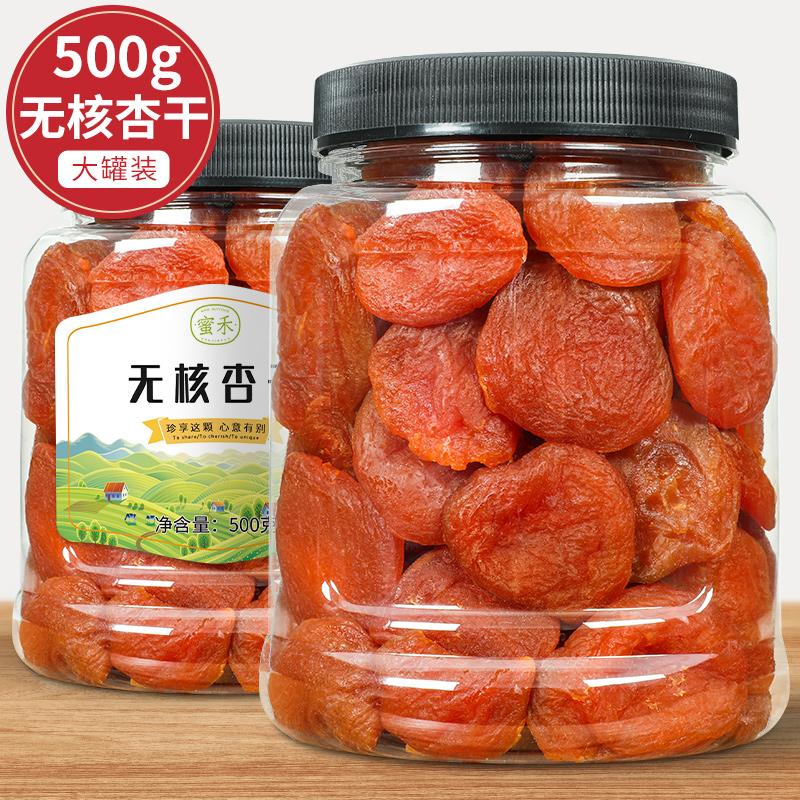 新疆红杏干杏脯500g无吊干杏杏肉添加天然酸杏子休闲零食果脯蜜饯