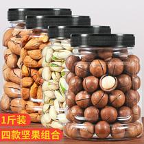 大礼包孕妇干果仁零食礼盒750g包共30沃隆每日坚果组合混合坚果