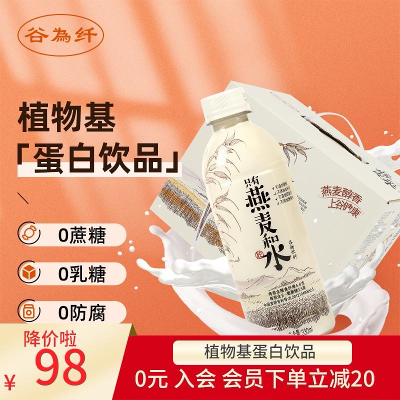只有燕麦和水即食燕麦饮低脂无蔗糖燕麦奶植物蛋白饮即食燕麦12瓶