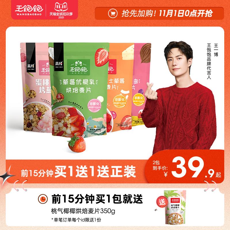 【王一博代言】王饱饱燕麦片早餐即食冲饮隔夜麦片水果坚果泡酸奶