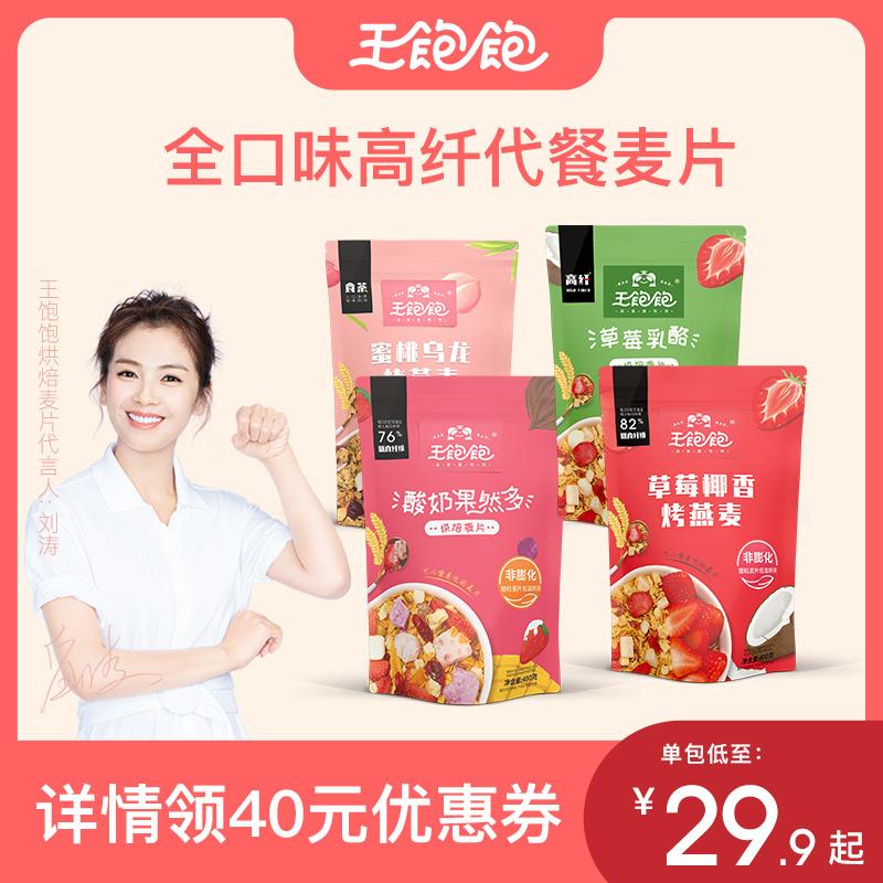 【领40元专属券】王饱饱多口味水果燕麦片早餐代餐即食坚果谷物
