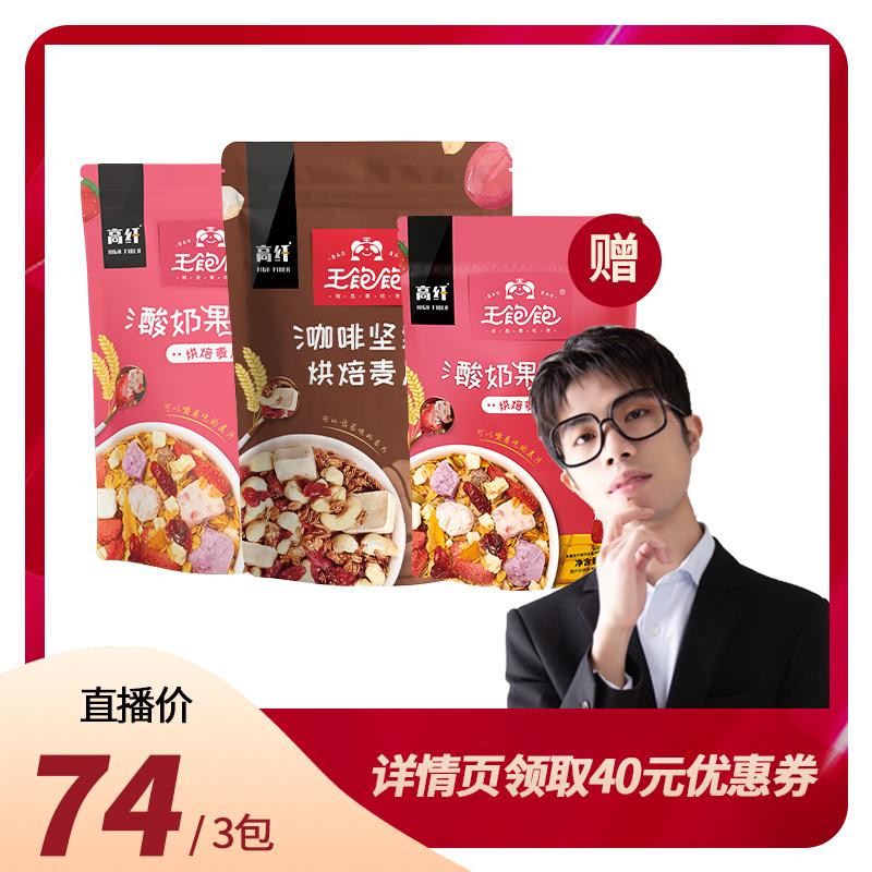 【疯疯推荐】酸奶果然多400g+咖啡坚果350g烘焙燕麦片 - 封面