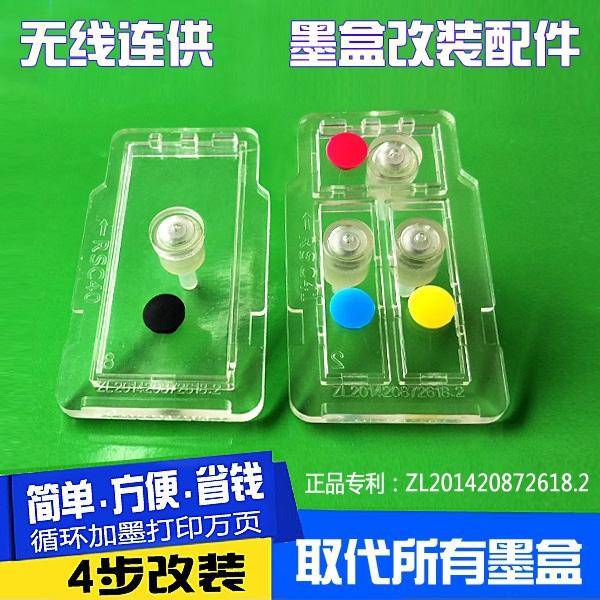佳能PG245 CL246墨盒连喷改装件MG2920 2520 2922 2929 MX492连供