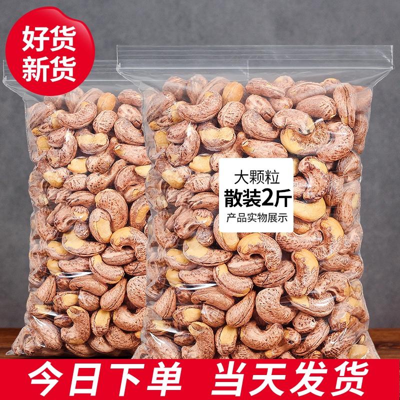 越南帶皮腰果2斤鹽焗散裝稱斤原味紫皮大腰果仁500g堅果干果特產