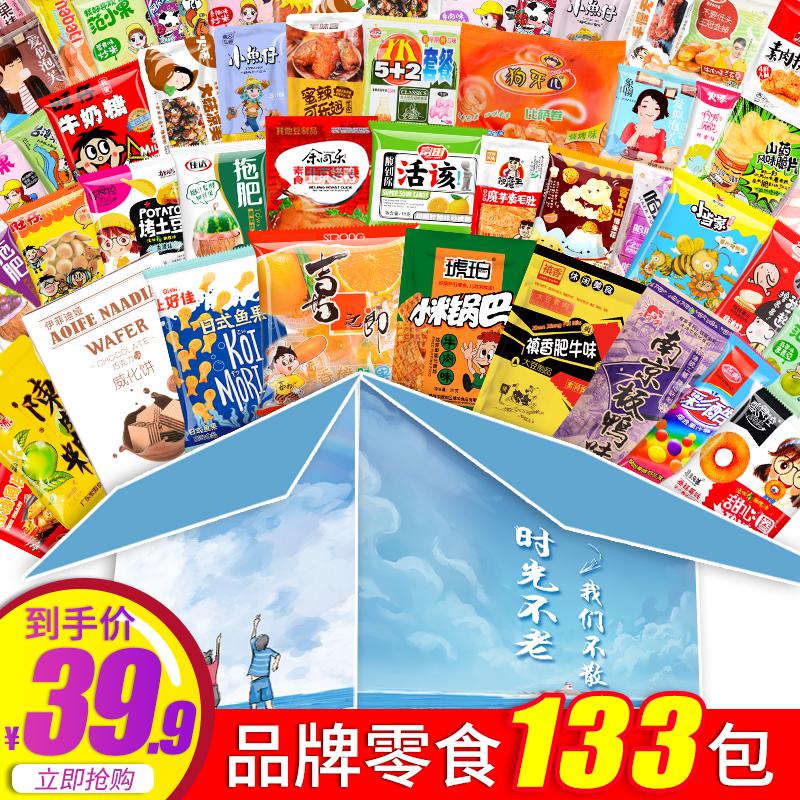 女生爱吃的零食整箱一箱网红大礼包11月30日最新优惠