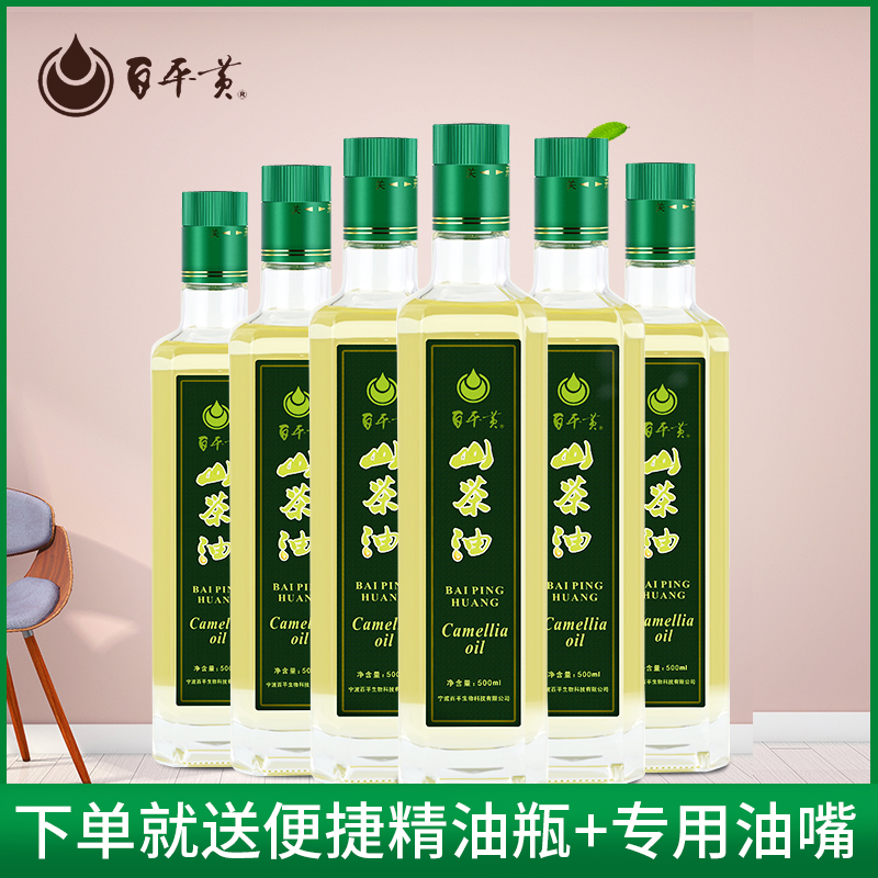 Baiping huanggaoshan natural tea seed oil natural cold pressed to protect family health family pack 500ml * 6