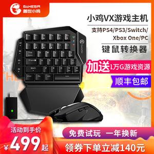 gamesir小鸡vx2xbox键盘鼠标转换器使命召唤16无线套装PS4pro外设配件switch游戏机ps4手柄荒野大镖客pc战神