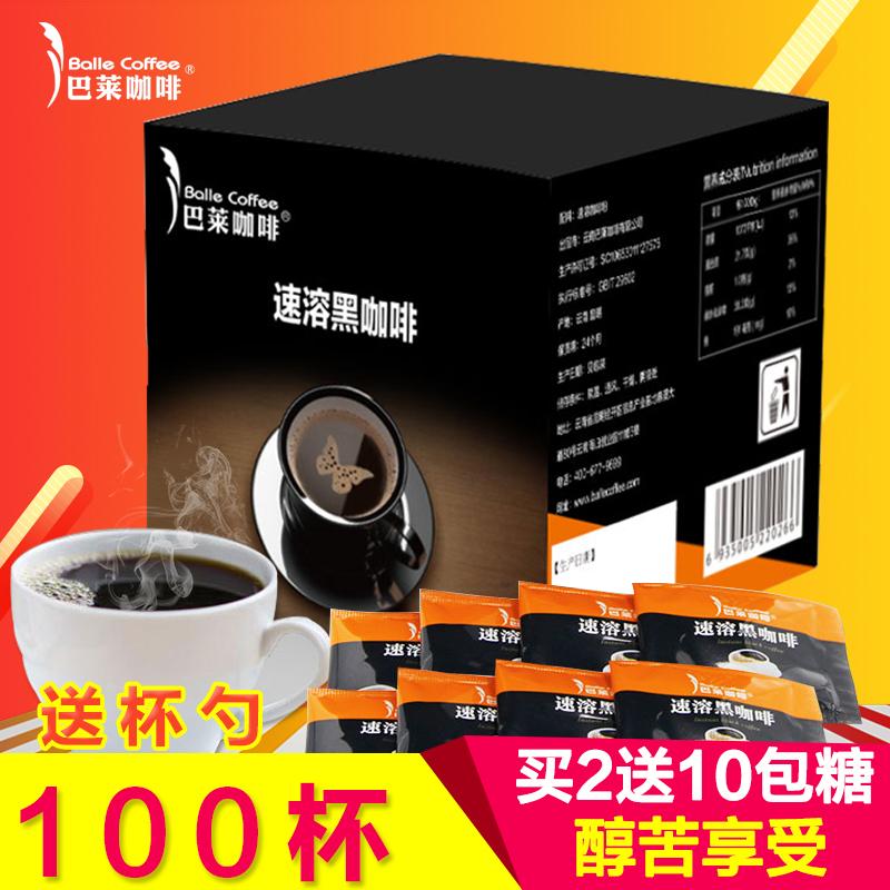 送杯勺巴莱速溶黑咖啡100袋纯苦咖啡粉云南小粒咖啡粉特浓无蔗糖